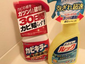 お風呂洗剤おすすめルック