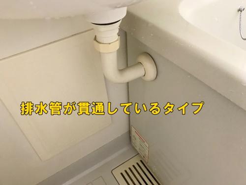 お風呂のエプロン外す