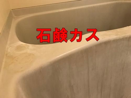 石鹸カス浴槽