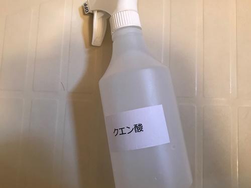 お風呂掃除クエン酸